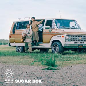 糖兄妹的專輯Sugar Box