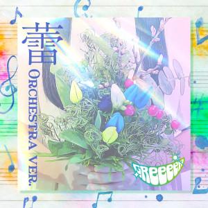 GReeeeN的專輯Tsubomi (Orchestra Version)