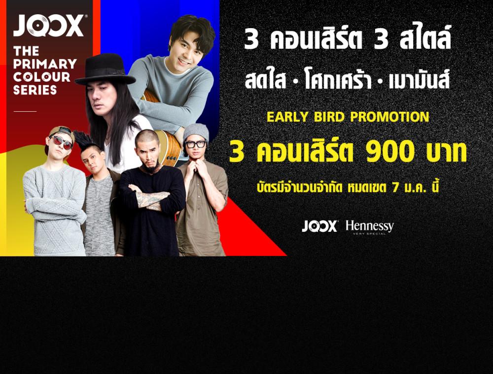 JOOX The Primary Colour Series 3 คอนเสิร์ต 3 สไตล์ โศกเศร้า สดใส เมามันส์