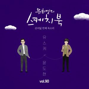 尹道鉉的專輯[Vol.90] You Hee yul's Sketchbook : 58th Voice 'Sketchbook X  YOON DO HYUN'