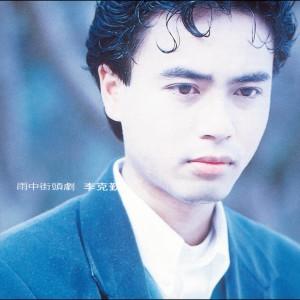 Yu Zhong Jie Tou Ju 1991 李克勤