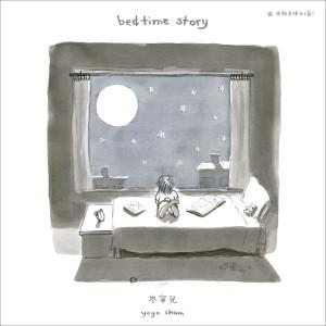 岑寧兒的專輯Bedtime Story