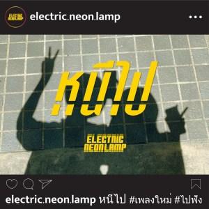 อัลบัม หนีไป - Single ศิลปิน Electric Neon Lamp
