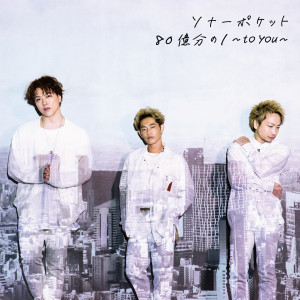 Sonar Pocket的專輯Hachijuokubunnoichi: to you