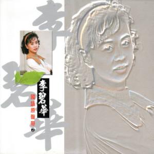 李碧華的專輯李碧華 國語原聲帶 02