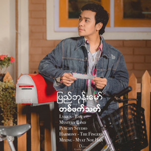 Listen to တစ်ဖက်သတ် song with lyrics from Pyi Bhone Maw