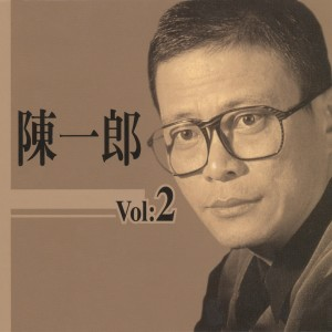 陳一郎的專輯陳一郎台語紀念精選, Vol. 2