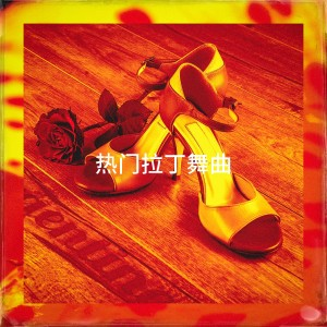 Album 热门拉丁舞曲 from Candido Fabre