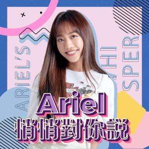 蔡佩軒的專輯Ariel 悄悄對你説 EP5