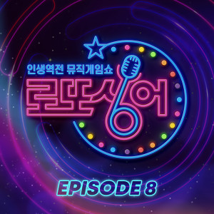 Album Lotto singer Episode 8 from 韩国群星
