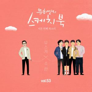 SORAN的專輯[Vol.53] You Hee yul's Sketchook : 30th Voice 'Sketchbook X SORAN'