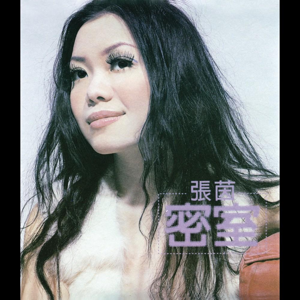 Nan De You Qing Ren 2011 张茵