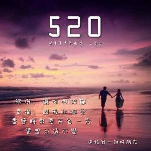 劉浩龍的專輯520