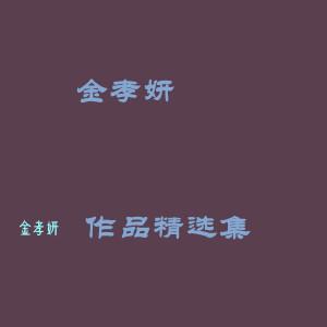收聽金孝妍的千年之愛歌詞歌曲