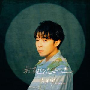 吳青峰的專輯最難的是相遇