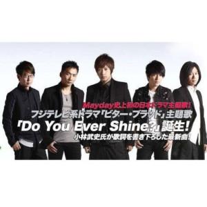 五月天的專輯Do You Ever Shine?