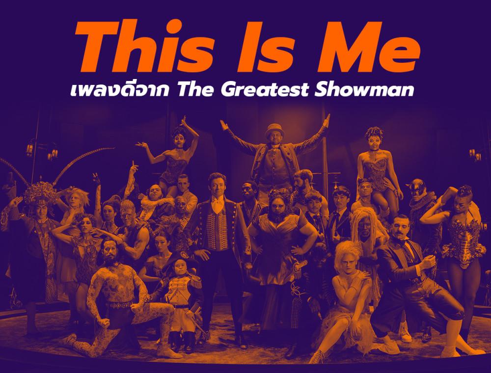 This Is Me นี่แหละฉัน! จาก The Greatest Showman
