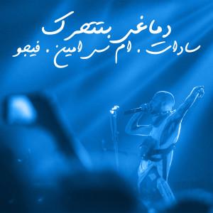 Album Demaghy Btet7arak from Sadat El 3almy