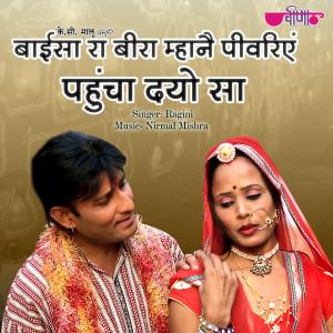 Album Bai Sa Ra Beera Mahane Pivariye Pahucha Dyo Sa from Ragini