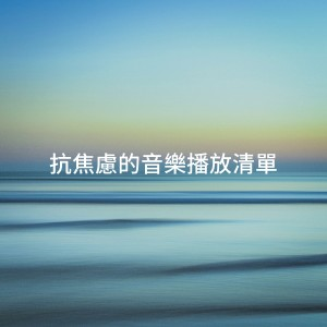 Chinese Relaxation and Meditation的專輯抗焦慮的音樂播放清單