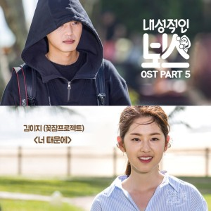 Album Introverted Boss (Original Television Soundtrack), Pt. 5 from 김이지