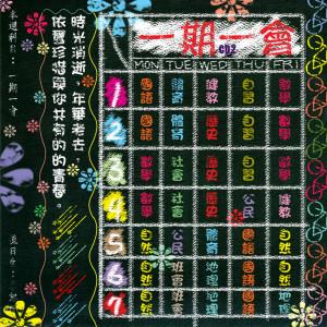阿牛(陳慶祥)的專輯滾石三十  青春音樂記事簿2「一期一會 」
