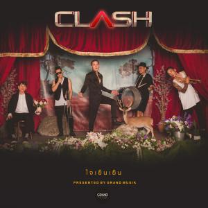 อัลบัม ใจเย็นเย็น - Single ศิลปิน Clash