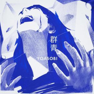 群青 dari YOASOBI