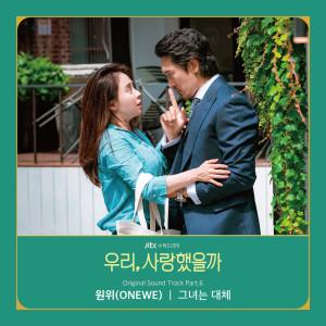 원위的專輯Was It Love? Pt.6 (Original Television Soundtrack)