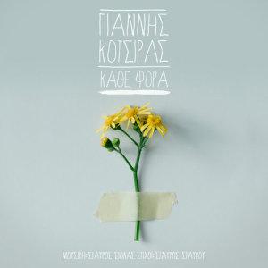 Album Kathe Fora from Yiannis Kotsiras