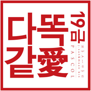 Album 所有相同的爱 from 파스칼
