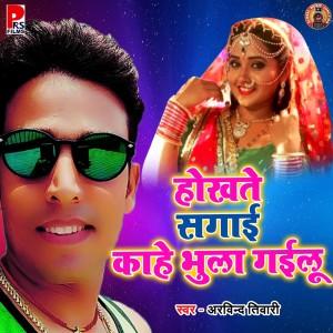 Album Hokhte Sagai Kahe Bhula Gailu - Single from Arvind Tiwari