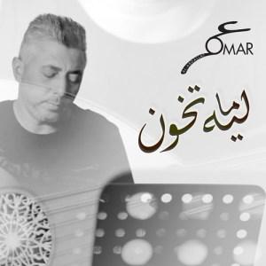 Album Leeh Ma Tekhoon from Omar Alabdallat