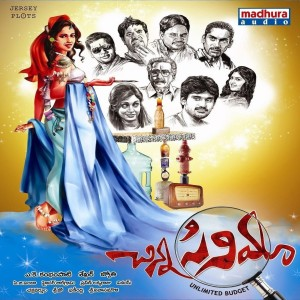 Album Chinna Cinema from Praveen Lakkaraju