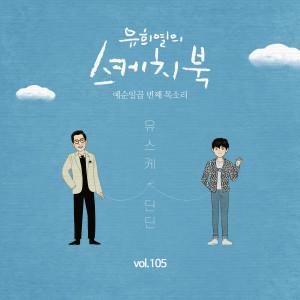 อัลบัม [Vol.105] You Hee yul's Sketchbook : 67th Voice 'Sketchbook X  DINDIN' ศิลปิน DinDin