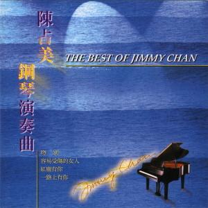 Jimmy Chan的專輯陳佔美鋼琴演奏