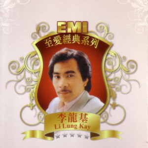 Album EMI Lovely Legend from 李龙基