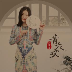 雲菲菲的專輯青衣歎