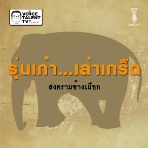 ฟังเพลงออนไลน์ เนื้อเพลง EP.15 สงครามช้างเผือก (ประวัติศาสตร์อยุธยา) ศิลปิน รุ่นเก๋า...เล่าเกร็ด