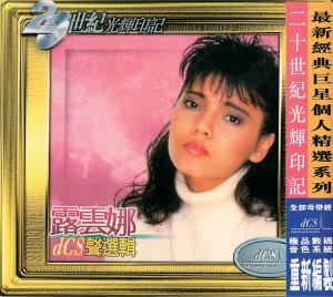 露雲娜的專輯20世紀光輝印記DCS聲選輯 - 露雲娜