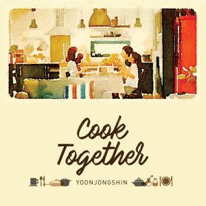 收聽尹鍾信的Cook Together歌詞歌曲