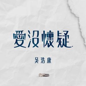 收聽吳浩康的愛沒懷疑歌詞歌曲