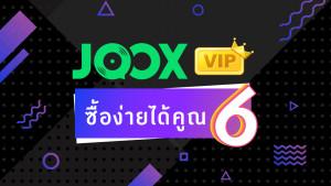 JOOX VIP ซื้อง่ายได้คูณ 6