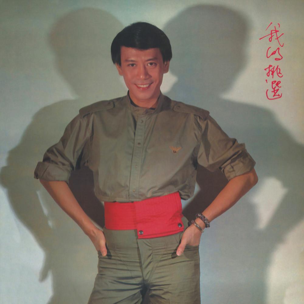 Lan Yang Yang De Xia Ji 1982 Roman Tam