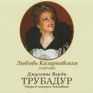 Ljuba Kazarnovskaya的專輯Il Trovatore Vol.1