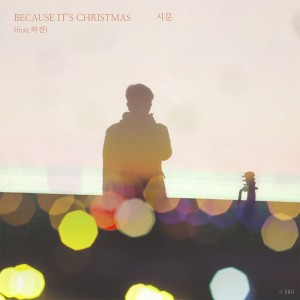 하진的專輯Because It's Christmas