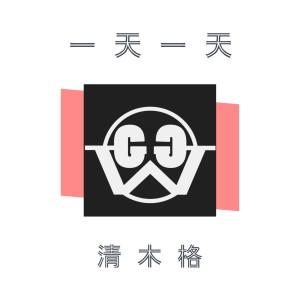 清木格的專輯一天一天 (廣播劇《多少時間多少過客》主題曲)