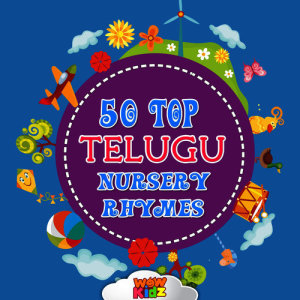WowKidz的專輯50 Top Telugu Nursery Rhymes