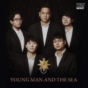 ดาวน์โหลดและฟังเพลง จ้องพระอาทิตย์ (Staring at the Sun) พร้อมเนื้อเพลงจาก Young Man and The Sea