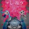 PinocchioP Album しぼう Mp3 Download